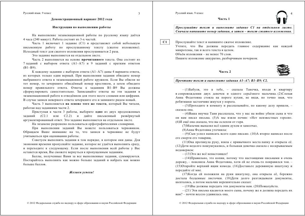 Демо по русскому языку гдз