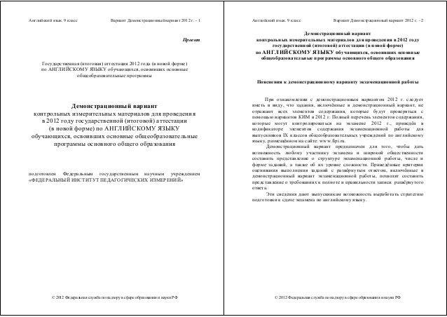 Английский язык. 9 класс                  Вариант Демонстрационный вариант 2012 г. - 1    Английский язык. 9 класс        ...