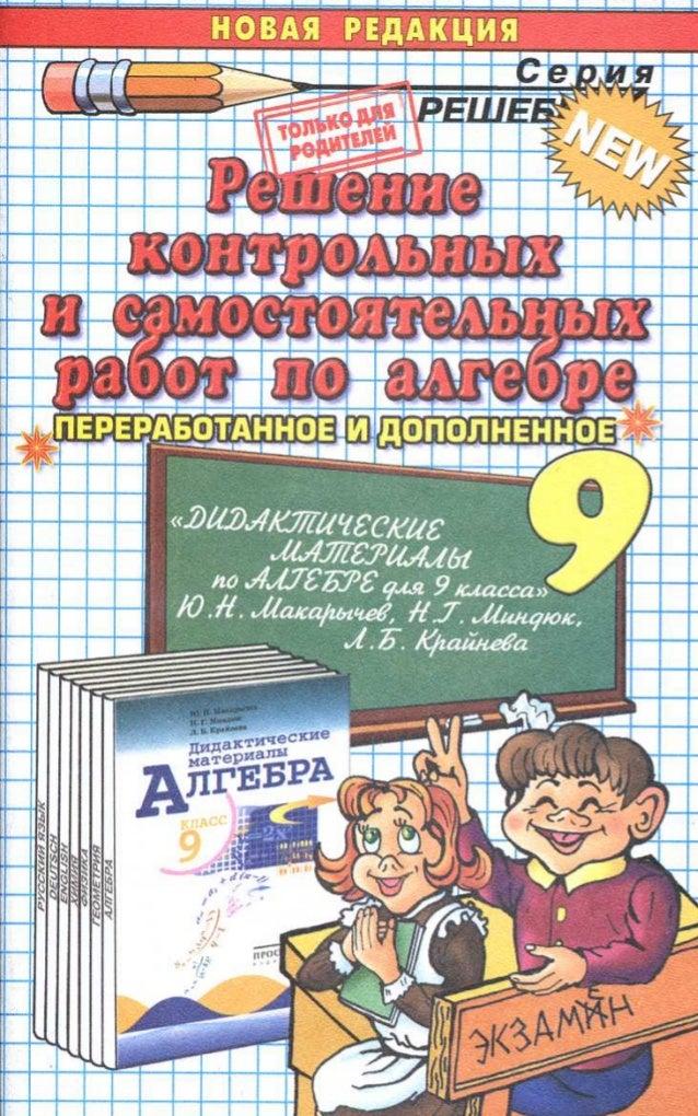 скачать книгу решебник по алгебре 8 класс макарычев