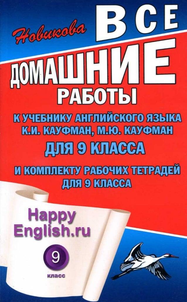 Английский язык 6 класс гдз решебник кауфман