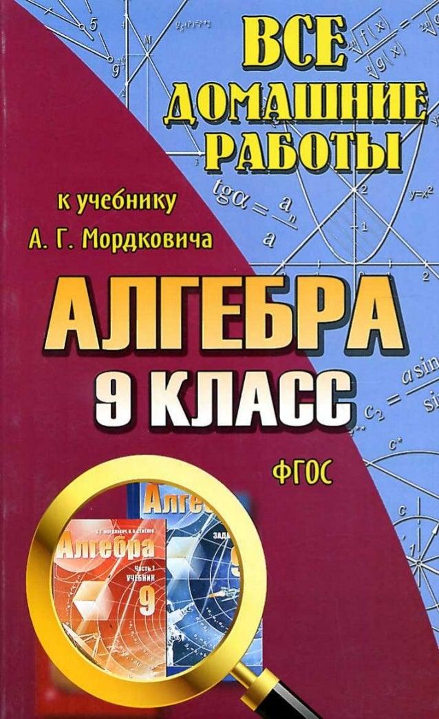 Гдз По Алгебре 7 Класс Зубарева Мордкович