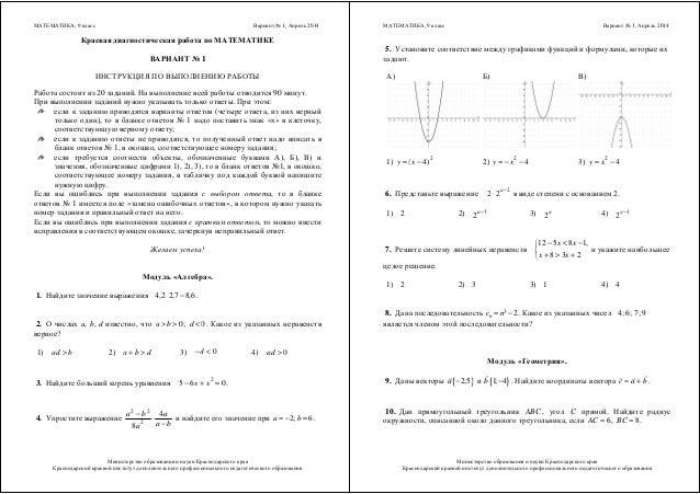Ответы на контрольную работу 7 класс 2013 по математике