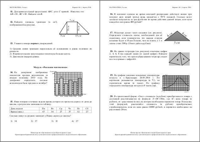 Ответы к кдр по математике 7 класс май 2014