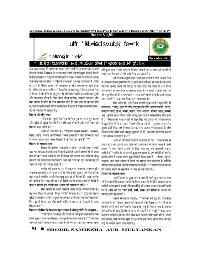 INTERNATIONAL INDEXED REFEREED RESEARCH PAPER