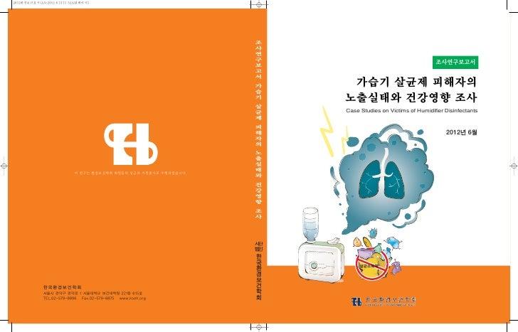 한국환경보건학회_가습기살균제 보고서