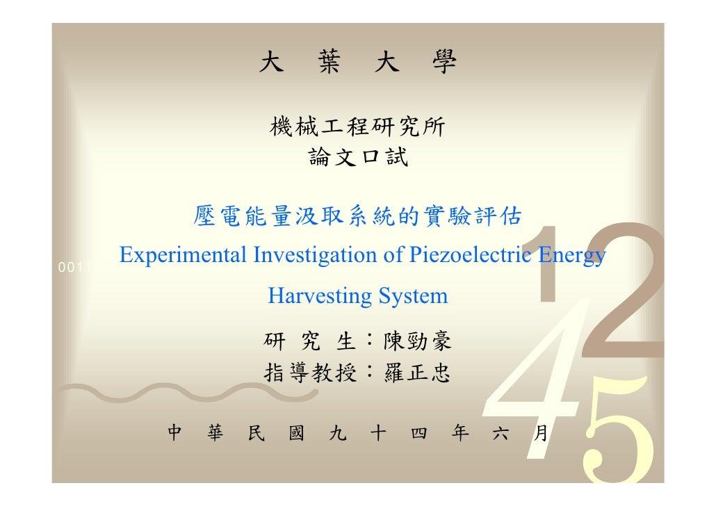 葉                                 論                           量        Experimental Investigation of Piezoelectric Energy ...