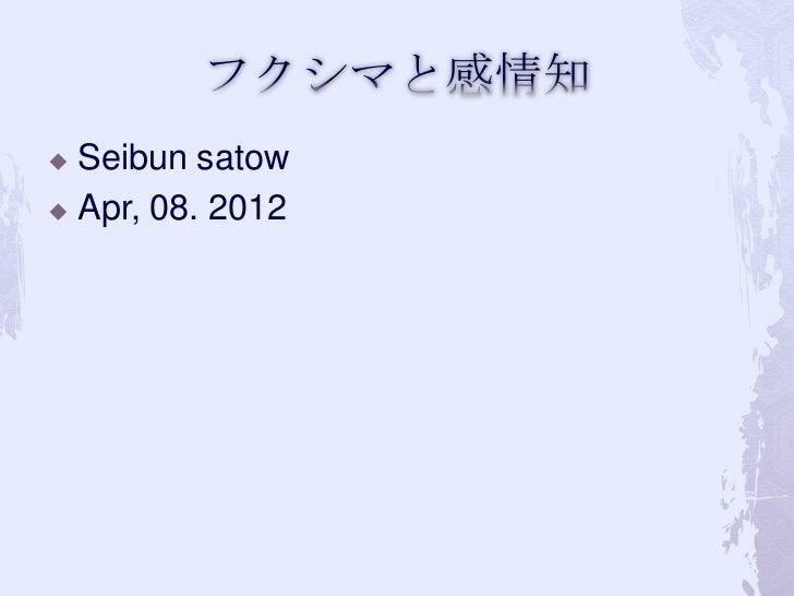  Seibun satow Apr, 08. 2012