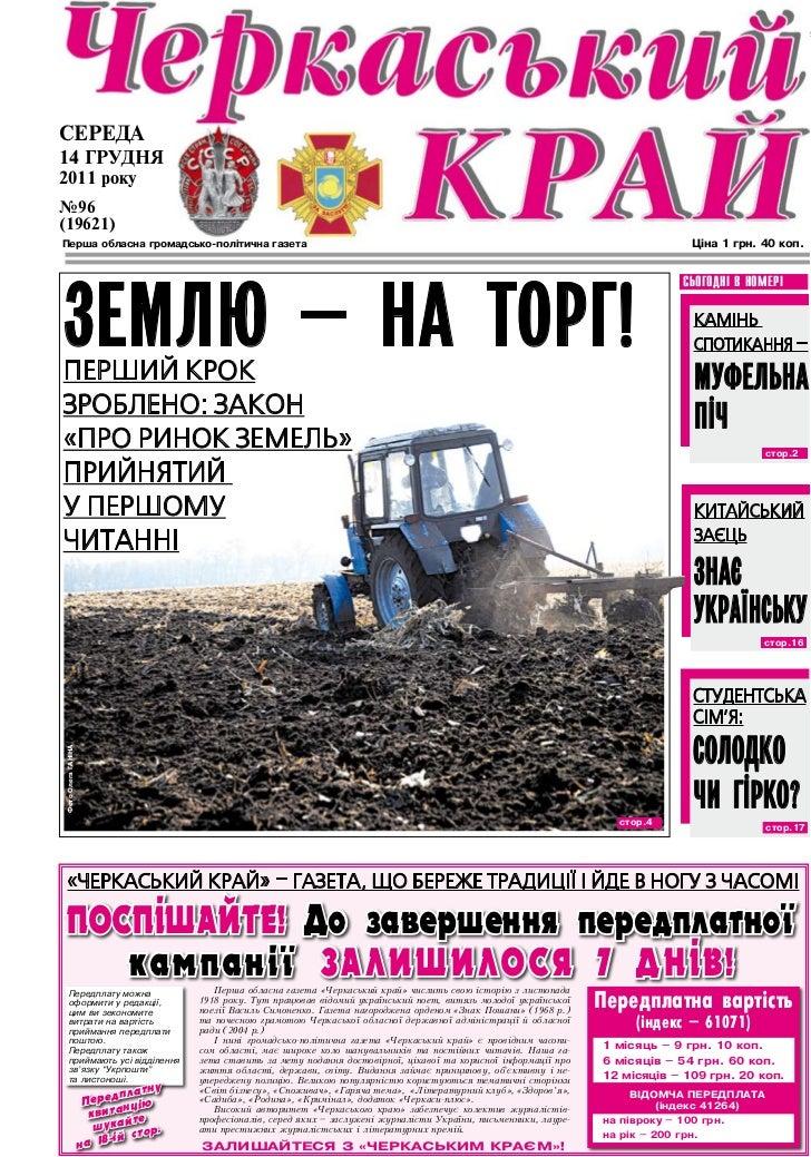 край96 2011