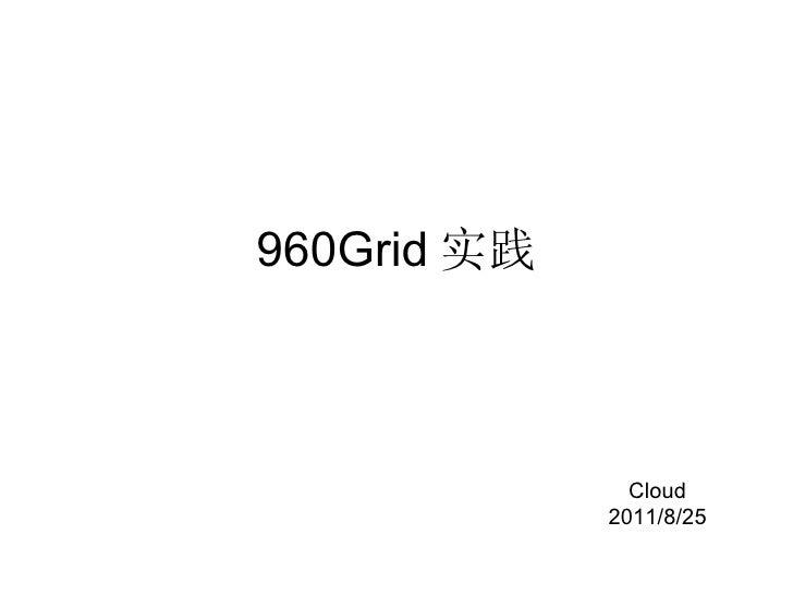 960Grid 实践 Cloud 2011/8/25