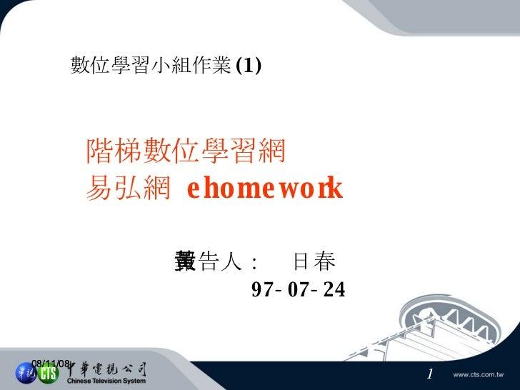 階梯數位學習網 易弘網  ehomework 06/04/09 06/04/09 報告人:黃日春  97-07-24 數位學習小組作業 (1)