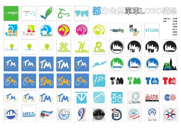 971106 [討論]初步Logo草圖