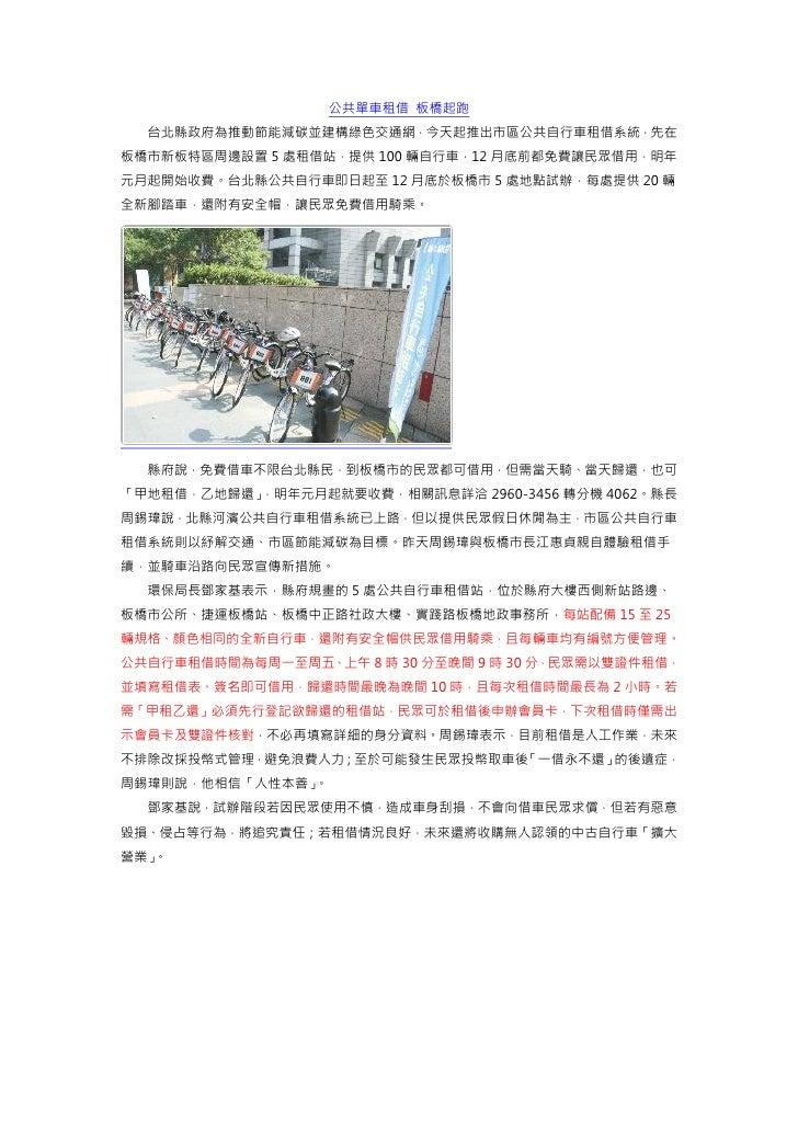 971119 [新聞]公共單車租借 板橋起跑