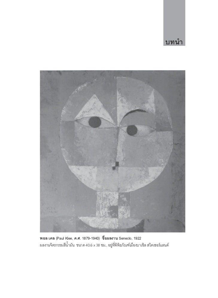 บทนําพอล เคล (Paul Klee, ค.ศ. 1879-1940) ชือผลงาน Seneclo, 1922                                      ่ผลงานจิตรกรรมสีนามัน...