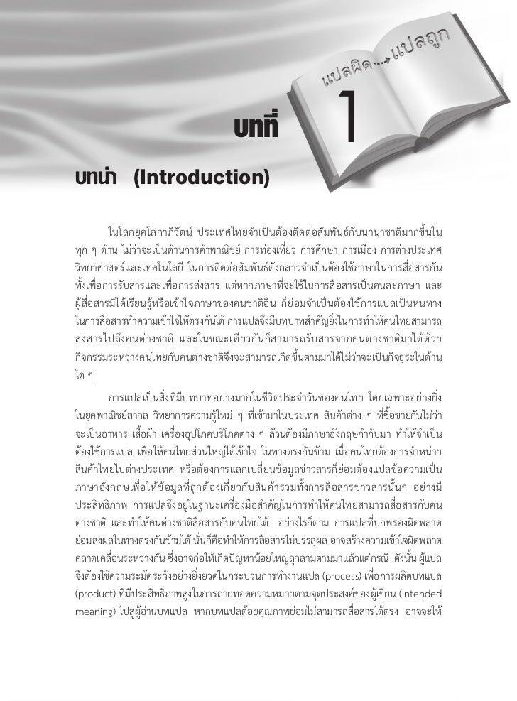 บทนํา (Introduction)                                                   บทที่                           1            ในโลกย...