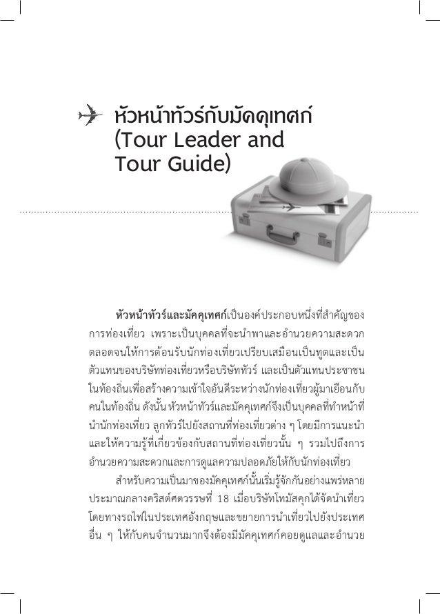 หัวหน้าทัวร์กับมัคคุเทศก์ (Tour Leader and Tour Guide)   หัวหน้าทัวร์และมัคคุเทศก์เป็นองค์ประกอบหนึ่งที่ส�ำคัญของ การท่อง...