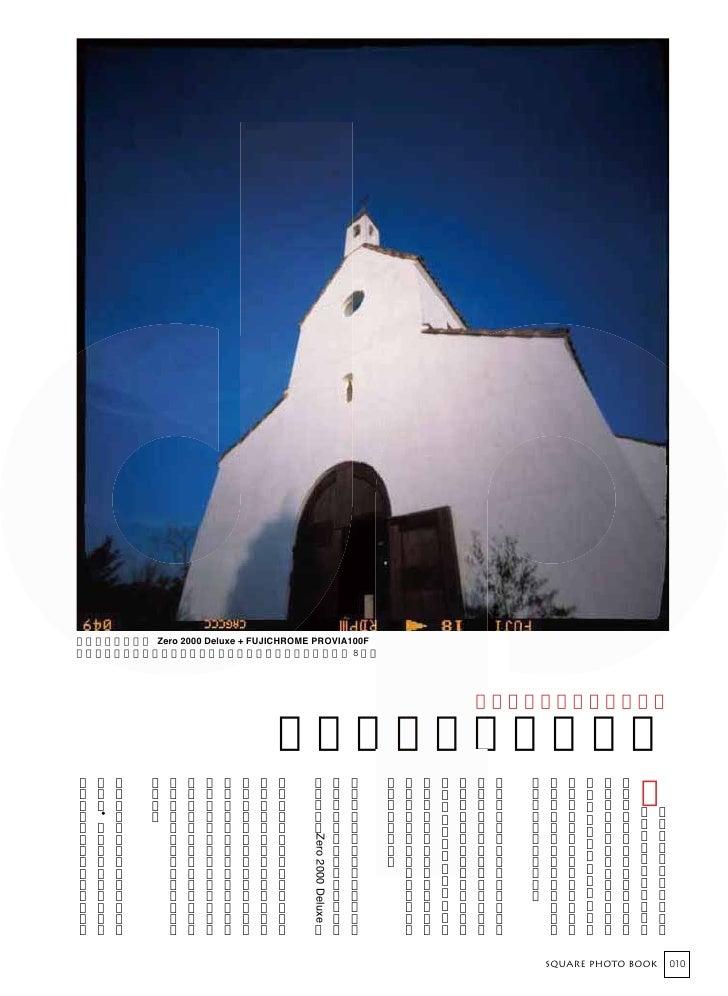 西班牙鄉村的教堂 Zero 2000 Deluxe + FUJICHROME PROVIA100F                            FUJICHR因為想要強調天空的藍和教堂的白,趕在日落前因為想要強調天空的藍和教堂的白,趕...