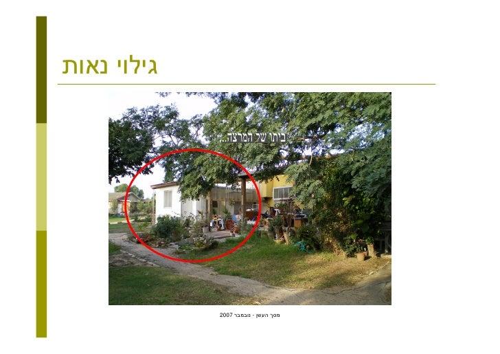 מצגת 979 לכנס האגודה לצדק חלוקתי בחיפה