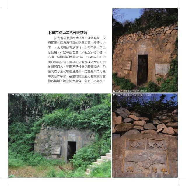 北竿芹壁中美合作防空洞                  防空洞是戰爭時期特殊的建築類型,是                與民眾生活息息相關的防禦工事,規模大小                不一,大者可以容納整村,小者可供一戶人      ...