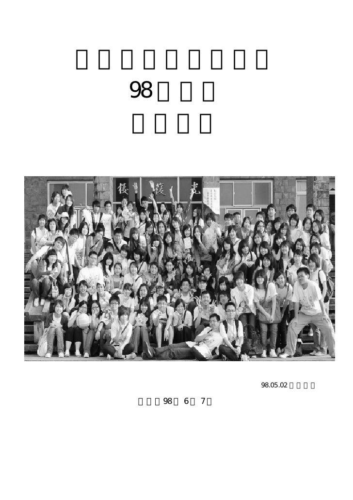 林口長庚大專志工隊 98 年度上 期中檢討 98.05.02 志工郊遊 日期:98 年 6 月 7 日