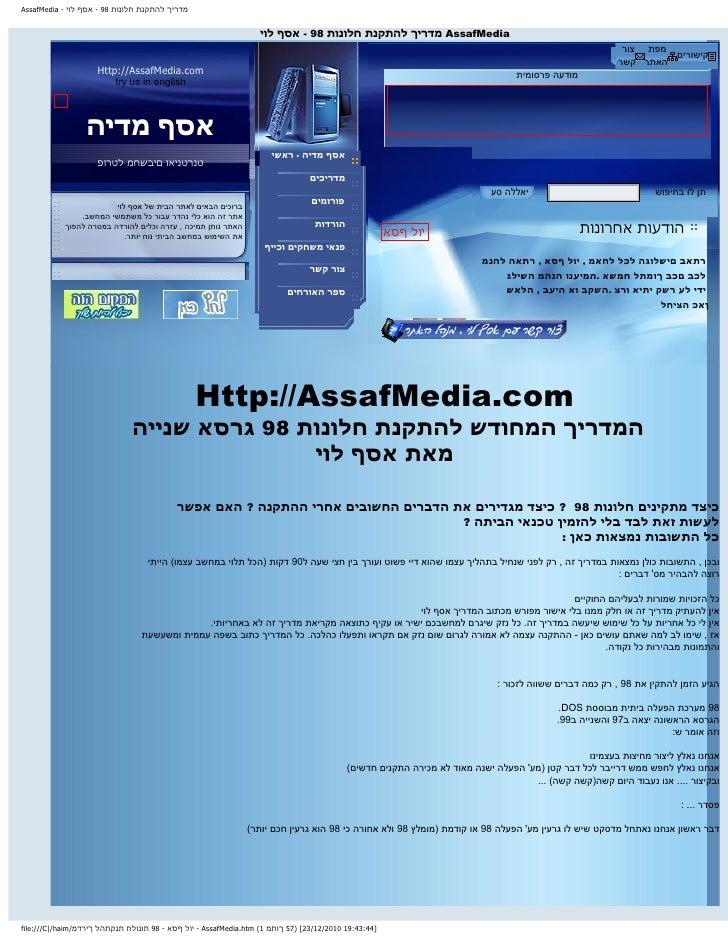 מדריך להתקנת חלונות 98   אסף לוי - assaf media