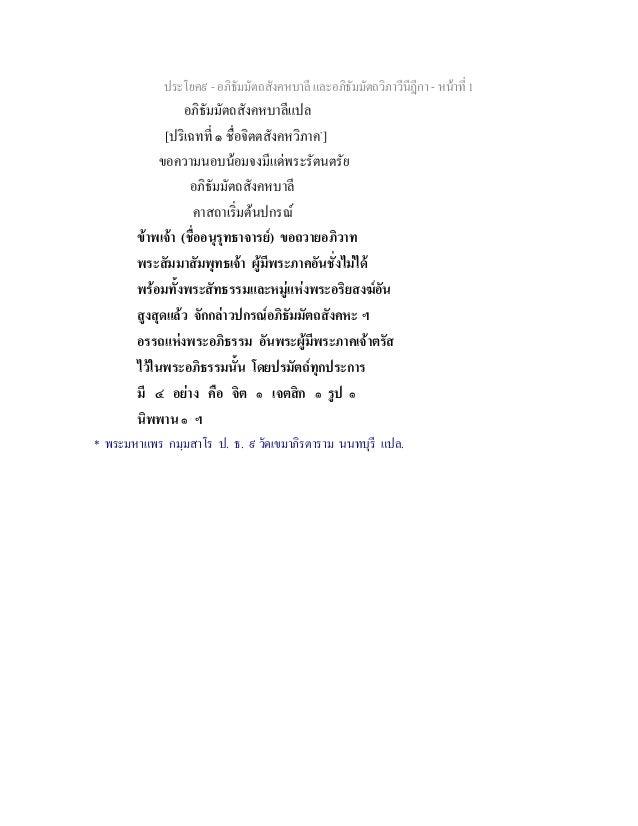 ประโยค๙ - อภิธัมมัตถสังคหบาลี และอภิธัมมัตถวิภาวีนีฎีกา - หนาที่ 1อภิธัมมัตถสังคหบาลีแปล[ปริเฉทที่ ๑ ชื่อจิตตสังคหวิภาค*]...