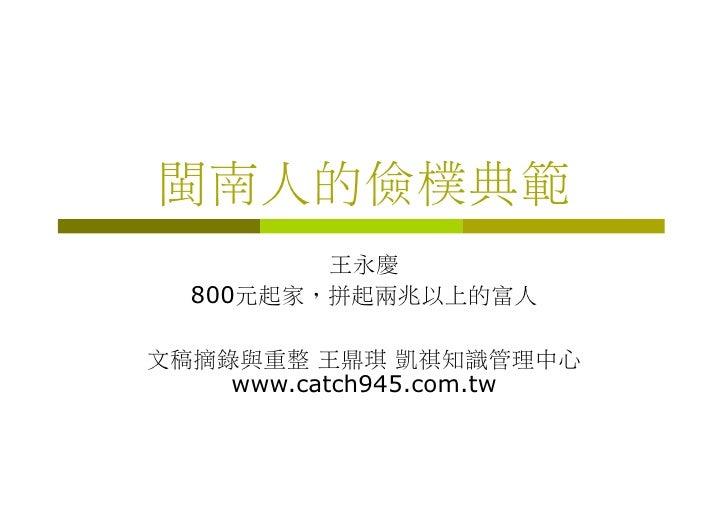 980223  王永慶的管理  閩南人的儉樸典範