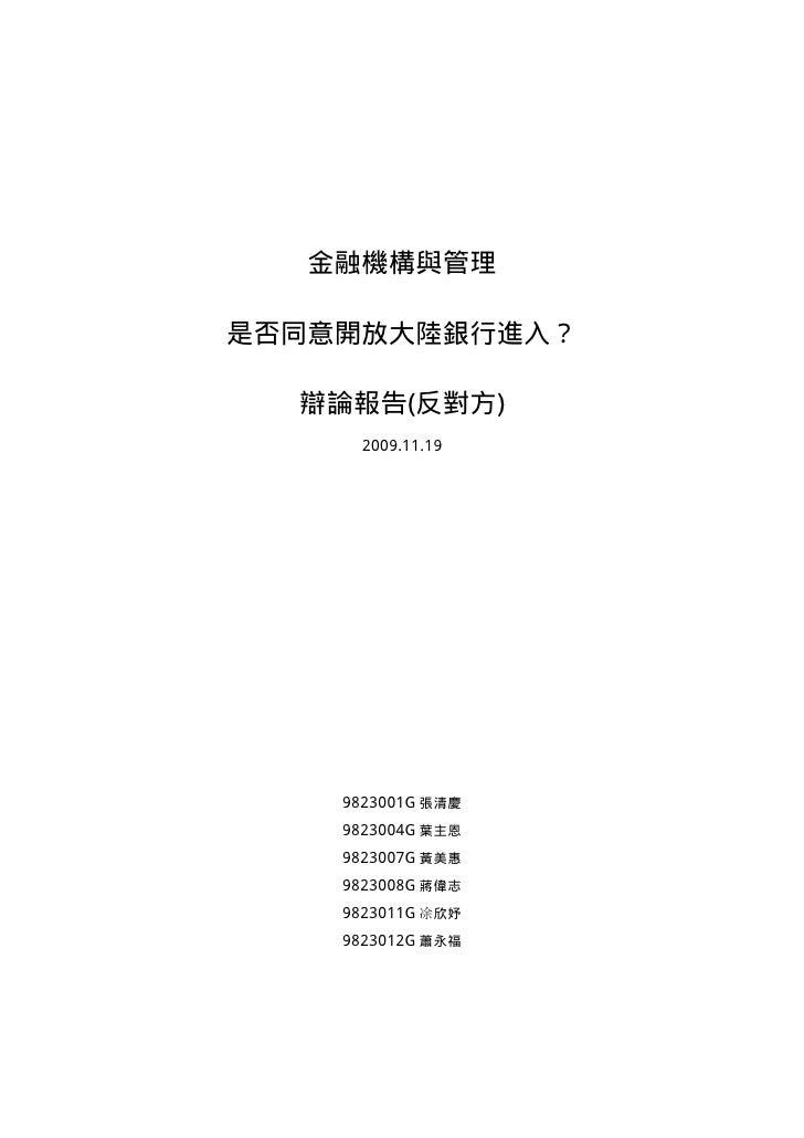 981金融機構與管理辯論報告(反對方)