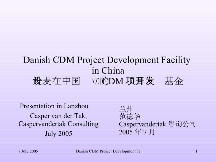 Danish CDM Project Development Facility  in China 丹麦在中国设立的 CDM 项目开发基金 Presentation in Lanzhou   Casper van der Tak, Casper...