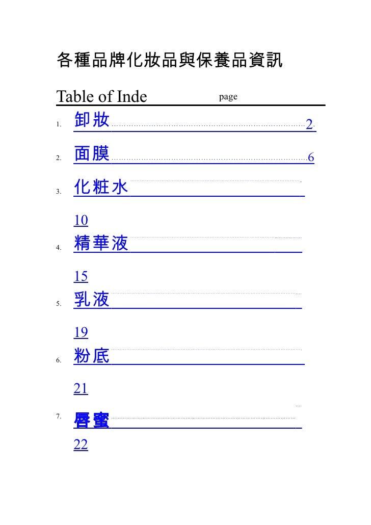 各種品牌化妝品與保養品資訊  Table of Inde       page     卸妝 ……………………………………………………………………2. 1.         面膜 …………………………………………………………………….6 2. ...