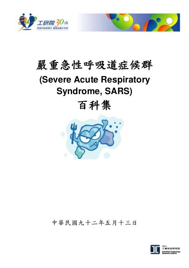 嚴重急性呼吸道症候群 (Severe Acute Respiratory     Syndrome, SARS)         百科集        中華民國九十二年五月十三日