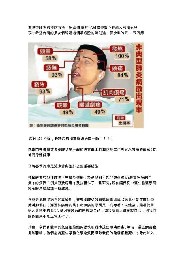 非典型肺炎的預防方法,把這個 圖片 也發給你關心的親人和朋友吧 衷心希望台灣的朋友們躲過這個最危險的時刻過一個快樂的五一.五四節 您付出 1 秒鐘,也許您的朋友就躲過這一劫!!!! 向戰鬥在抗擊非典型肺炎第一線的白衣戰士們和防疫工作者致以崇高的...