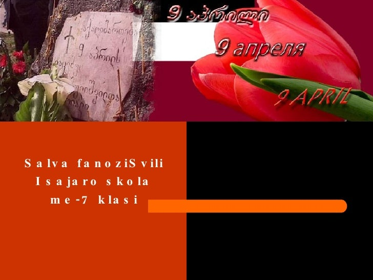 9  აპრილი Salva fanoziSvili I sajaro skola me-7 klasi