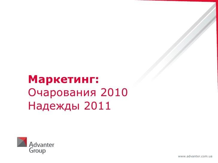 Маркетинг: Очарования 2010 Надежды 2011