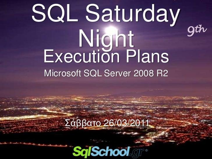 SQL Saturday             9                  th   Night Execution Plans Microsoft SQL Server 2008 R2     Σάββατο 26/03/2011