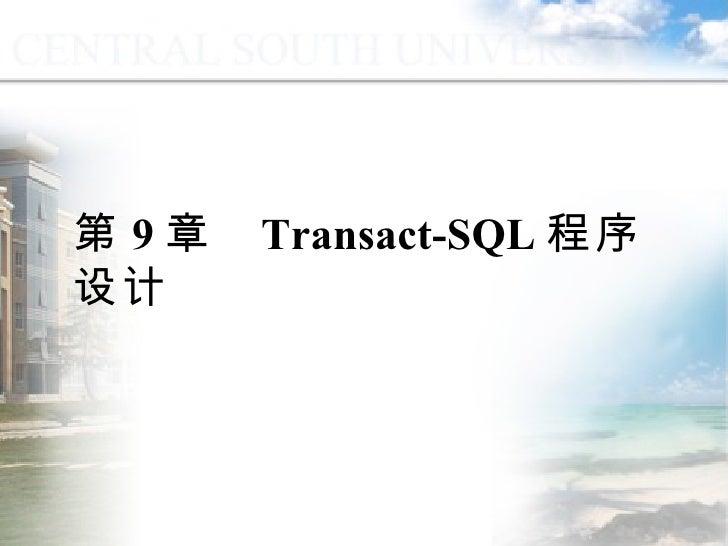 第 9 章  Transact-SQL 程序设计