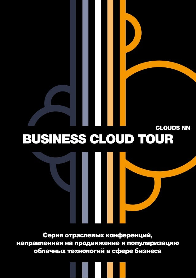 CLOUDS NN  BUSINESS CLOUD TOUR  Серия отраслевых конференций, направленная на продвижение и популяризацию облачных техноло...