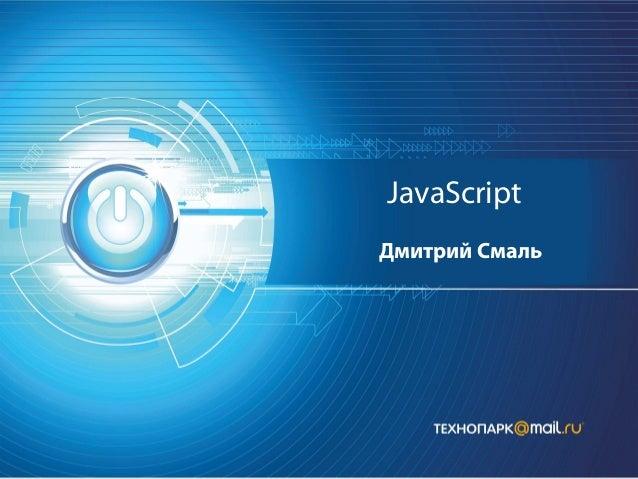 JavaScript Дмитрий Смаль
