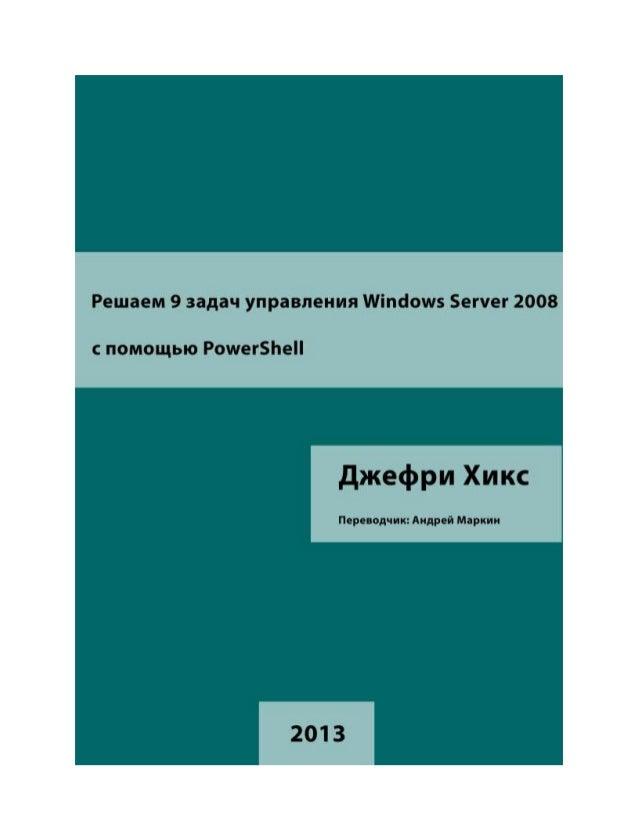 Решаем 9 задач управления Windows Server 2008 с помощью PowerShell
