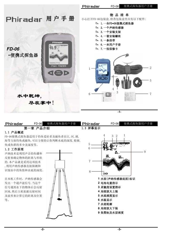 便携式探鱼器用户手册                                                      FD-06                                                     ...