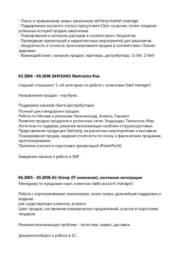 personal cv  russian  ilya vanyushin