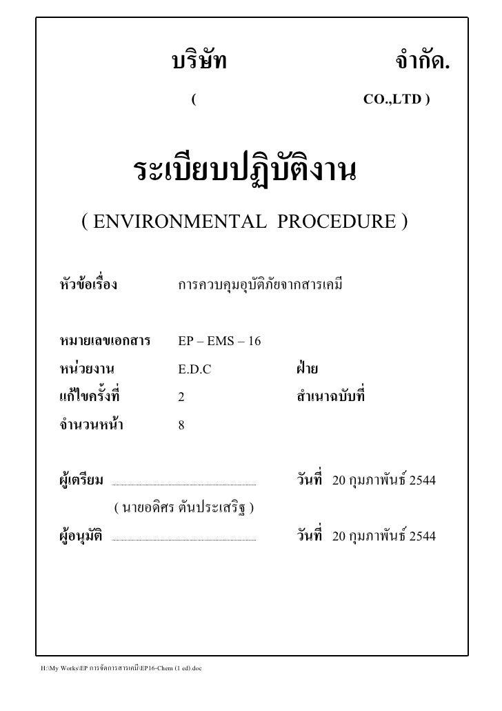 F                  .                                                      ( TORAY NYLON THAI CO.,LTD )                    ...