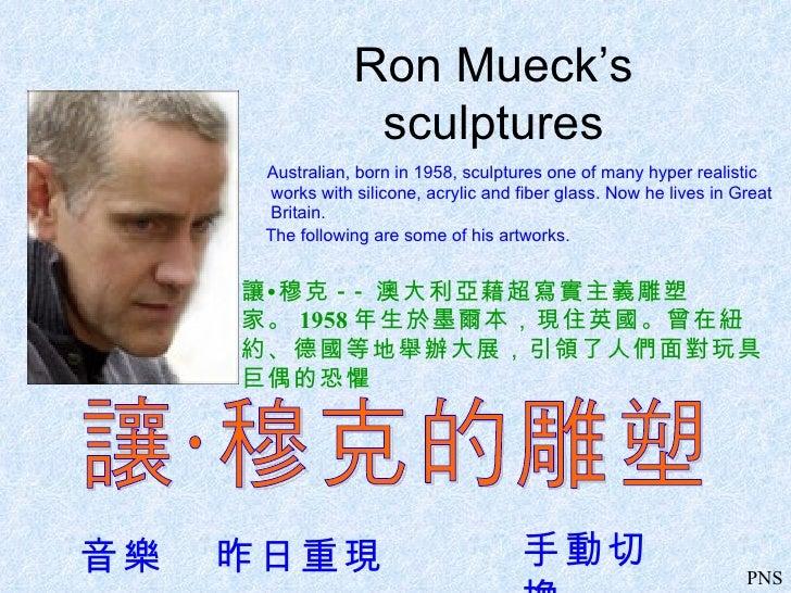 讓穆克的雕塑-神乎其技