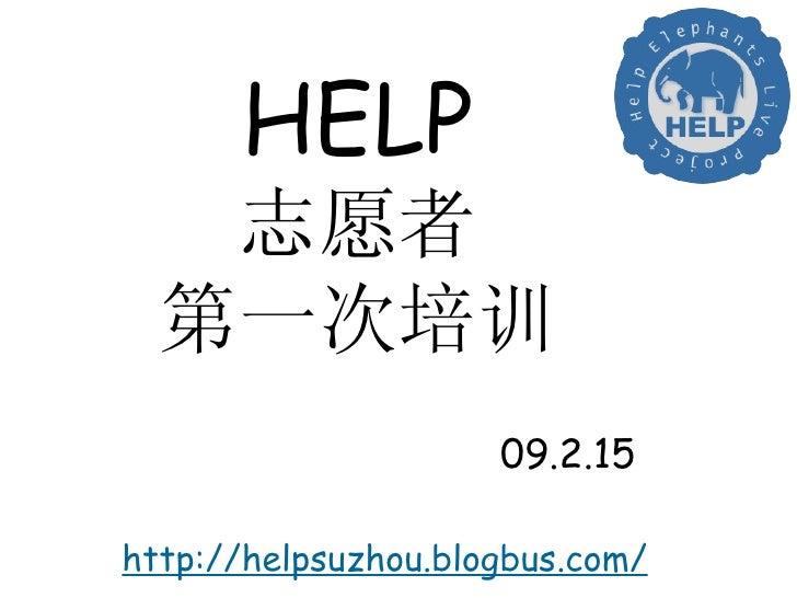 HELP 志愿者 第一次培训 09.2.15