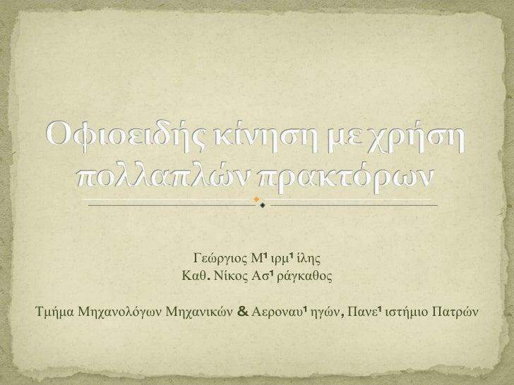 Γεώργιος Μπιρμπίλης Καθ.   Νίκος Ασπράγκαθος Τμήμα Μηχανολόγων Μηχανικών & Αεροναυπηγών, Πανεπιστήμιο Πατρών