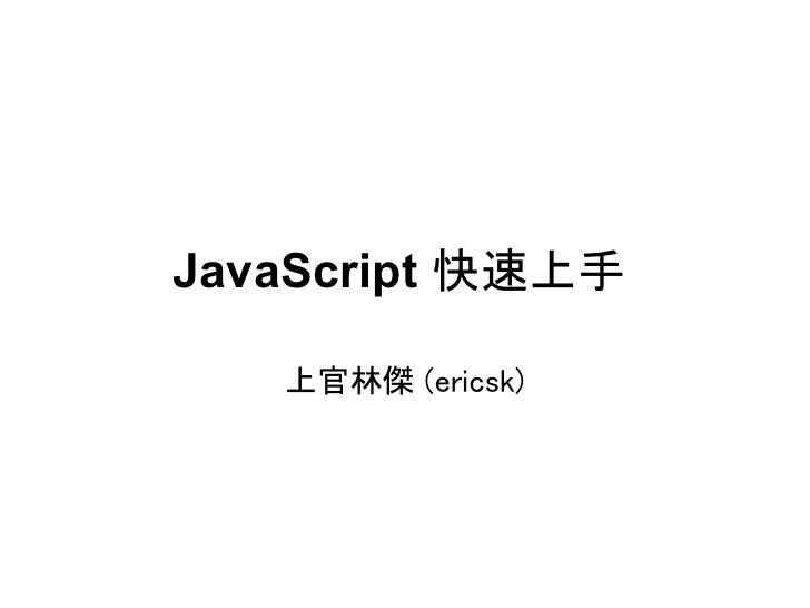 Intro. to JavaScript