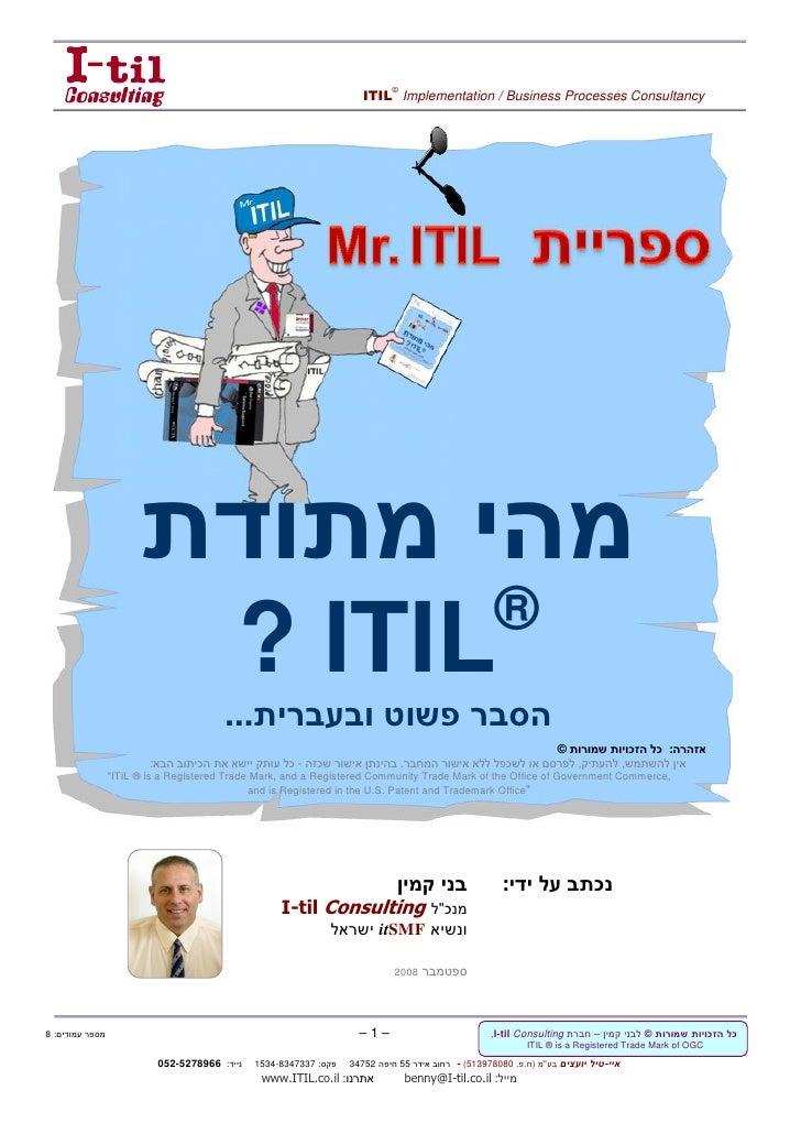 ©                                                          ITIL Implementation / Business Processes Consultancy           ...
