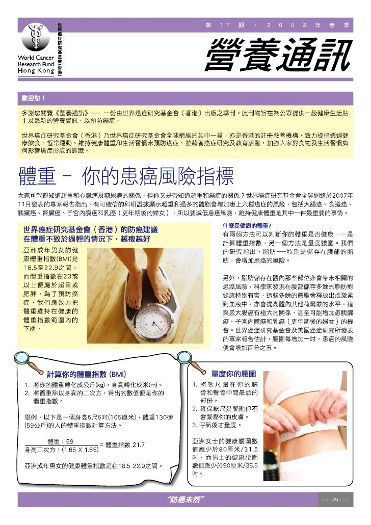 World Cancer Research Fund Nutrition Newsletter Vol 17