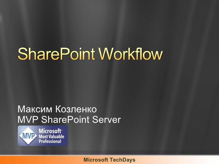 Максим Козленко MVP SharePoint Server