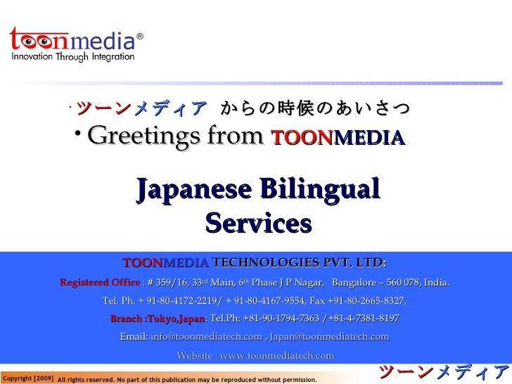 <ul><li>ツーン メディア  からの時候のあいさつ   </li></ul><ul><li>Greetings from  TOON MEDIA </li></ul>TOON MEDIA  TECHNOLOGIES PVT. LTD : ...