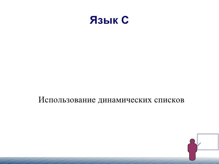 Язык С                             Использование динамических списков                             Bovanenko...